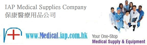 IAP Medical Supplies Company (保康醫療用品公司)